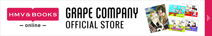 HMV & BOOKS online - GRAPE COMPANY OFFICIAL STORE